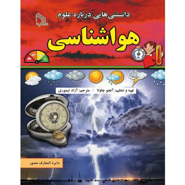 دانستنیهایی درباره علوم: هواشناسی